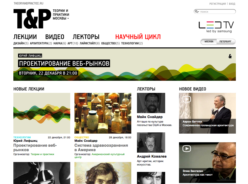 TheoryAndPractice.Ru – the russian portal for self-education