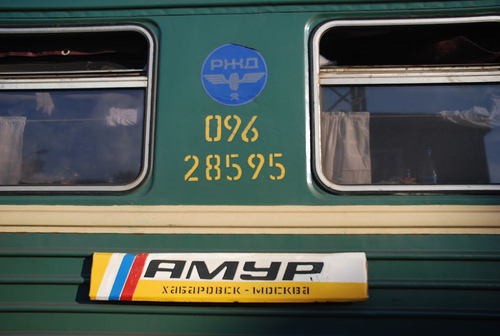 Amur Russian train - photo by Magical-World@FlickR