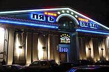 Dome Cinema in Moscow