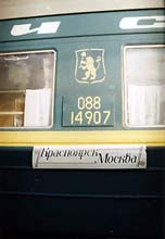 Moscow - Krasnoyarsk train